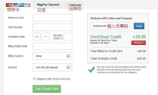 2016新注册Vultr账户赠送20美元优惠码与操作方法