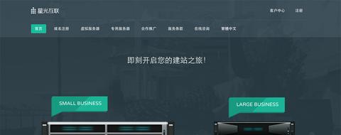 星光互联 4月vps优惠码 kvm 1核 512M 20G 400G流量 韩国/日本/香港 42元