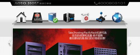 vps推荐:傲游主机 香港沙田SSD vps主机 7月四五折优惠码