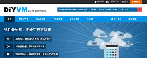 DiyVM优惠码 香港vps主机5月最新优惠码 2G内存 73每月