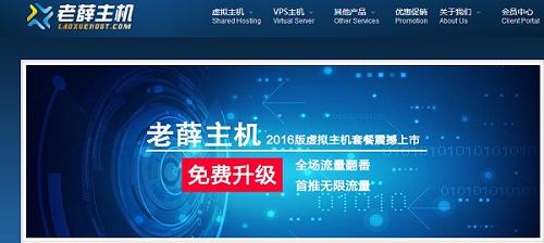 老薛5月全场主机优惠码 香港vps 美国vps 终身7折优惠码