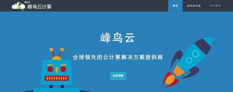 【更新】峰鸟云 香港vps KVM 1核 512M 40G 450G 100Mbps共享 香港SV 44元/月