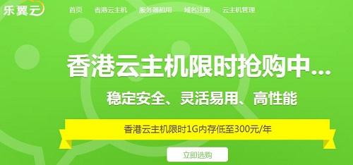 乐翼云 香港vps Xen 1核 1G 15G 无限流量 1Mbps 35元/月
