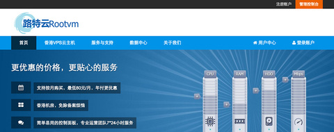 路特云 - Xen 2核 1G 30G 无限流量 2Mbps 香港SR 40元/月