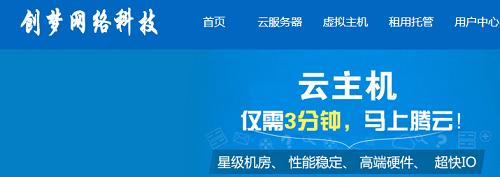 香港vps优惠 创梦 2核 512M 70G容量 3Mbps 新世界 40元/月