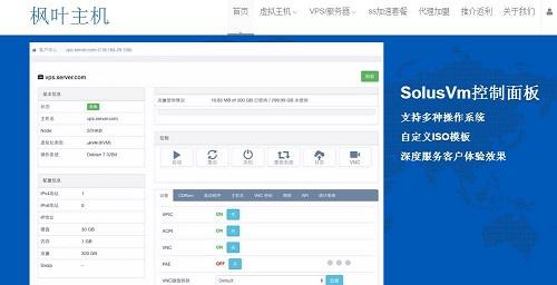 枫叶主机四周年活动 香港vps主机7折优惠码 1G内存 42元起