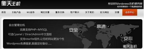 vps推荐:衡天小张香港vps服务器优惠促销码