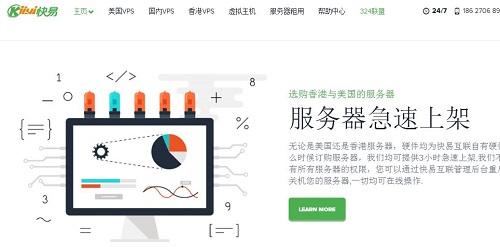 快易互联6周年活动 香港特价vps主机 3核 1G 60G硬盘 2Mbps 66/月