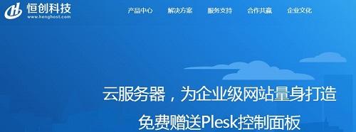 恒创主机香港新上架服务器半价预售优惠促销活动