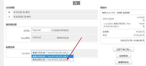 HostKvm -香港vps服务器8月优惠码 –香港联邦 54元/月起