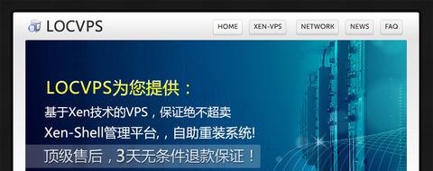 LocVPS 香港vps服务器8月给力优惠 XEN 2G内存 香港PN 66元/月