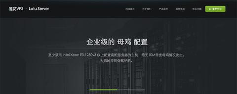莲花vps服务器促销活动-美国vps-香港vps -年付99元起