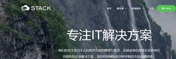 10月Stack Network  香港vps与洛杉矶vps优惠 KVM 1G内存 月付4.95美元