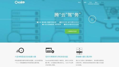 conoha-日本vps价格与注意事项 支持支付宝