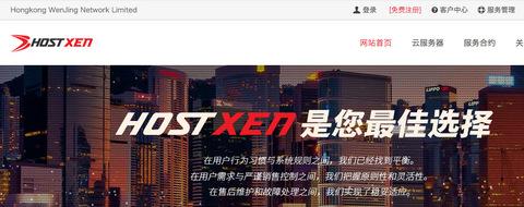 HostXen 新上洛杉矶C3系列vps优惠 2G内存 月付50元