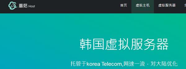 蘑菇主机韩国BGP多线KVM架构vps主机年付优惠码