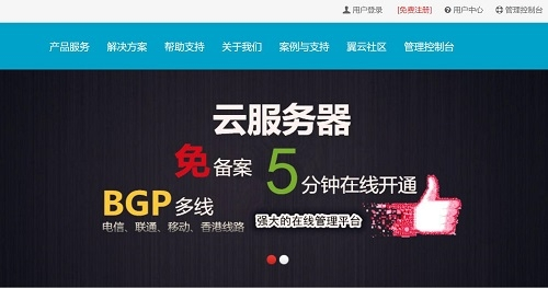 翼云-双十一特价国内独立服务器 2000元一年