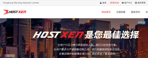 HostXen 日本vps服务器  2G内存 8Mbps不限流量 70元/月