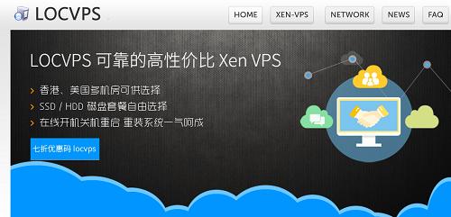LocVps 香港vps主机 2GB内存 月付60元