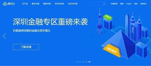 vps推荐:腾讯云云服务器 2016年双十一 全场低至5折,最高可买3年