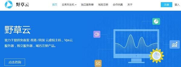 野草云主机 2016年香港vps与美国vps主机年终优惠活动