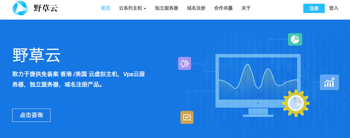 便宜香港vps主机:野草云 2017年1月vps主机优惠码
