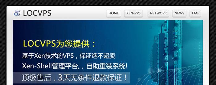 LocVPS 便宜香港vps XEN架构1G内存 SSD硬盘 月付36元