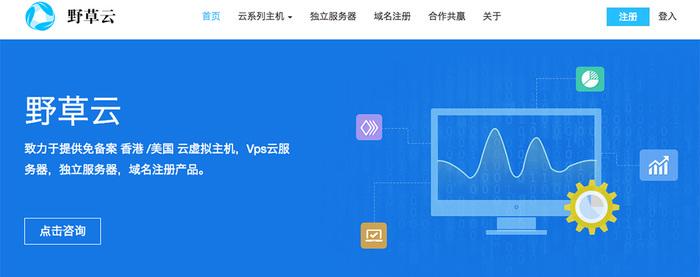 野草云 香港带宽VPS主机 KVM/512M内存/100Mbps共享 月付28元