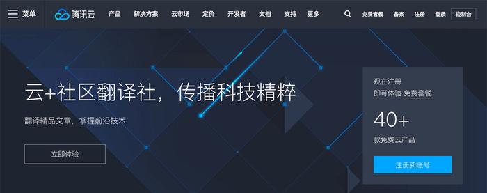 腾讯云 限时拼团活动 2G内存 3年360元