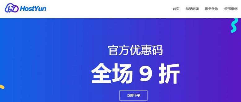 hostyun便宜VPS主机/洛杉矶回程CN2+联通9929线路/月付19.8元起